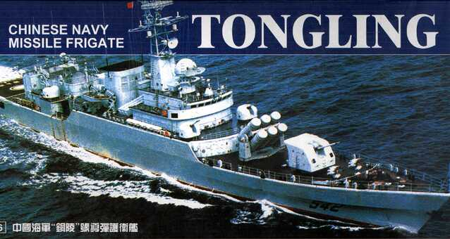 Tongling Chinese Navy Missile Frigate 1:260