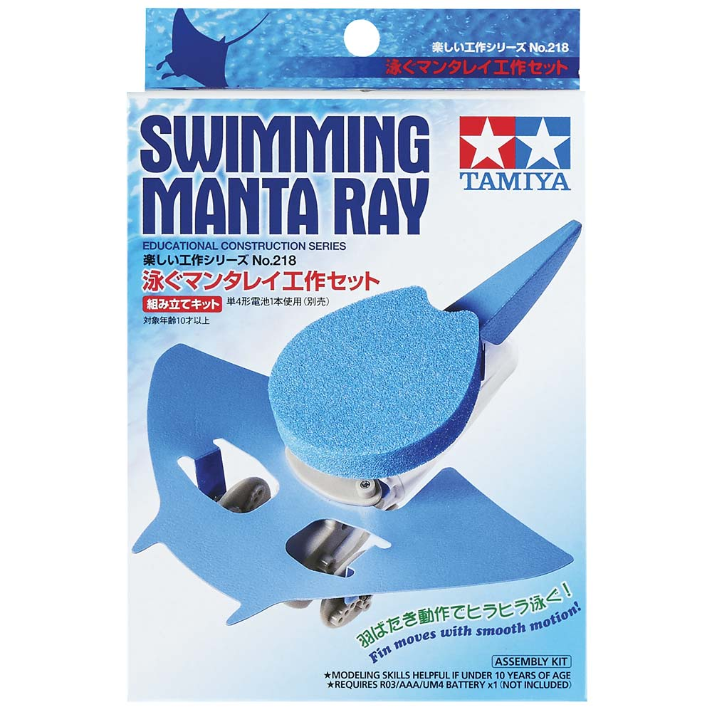 70218 Swimming Manta Ray